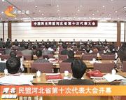 民盟河北省第十次代表大会开幕