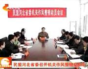 民盟河北省委召开机关作风整顿动员会