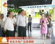 张宝文主席、龙庄伟副主席到河北广宗调研