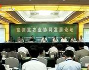 张宝文主席、龙庄伟副主席出席京津冀农业协同发展论坛