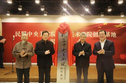 张平、龙庄伟副主席出席民盟中央美术院河北美术学院创作基地揭牌仪式