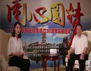 边发吉主委接受《毕节晚报》媒体中央厨房专访