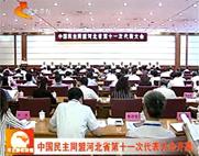 中国民主同盟河北省第十一次代表大会开幕