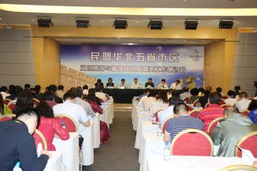 民盟华北五省市区文化、旅游与精准扶贫暨盟务工作研讨会在张家口举办