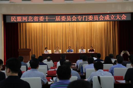 民盟河北省委十一届委员会专门委员会成立大会在石家庄召开