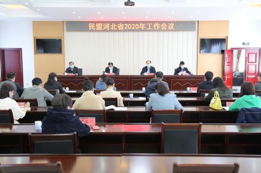 民盟河北省委召开2020年工作会议